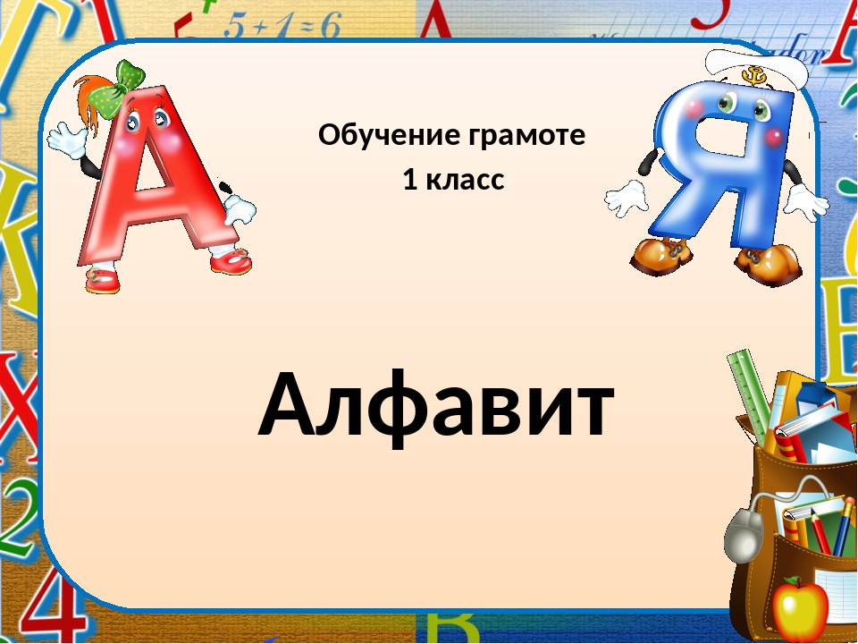 Уроки азбуки в картинках