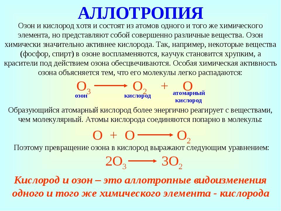 АЛЛОТРОПИЯ Озон и кислород хотя и состоят из атомов одного и того же химическ...