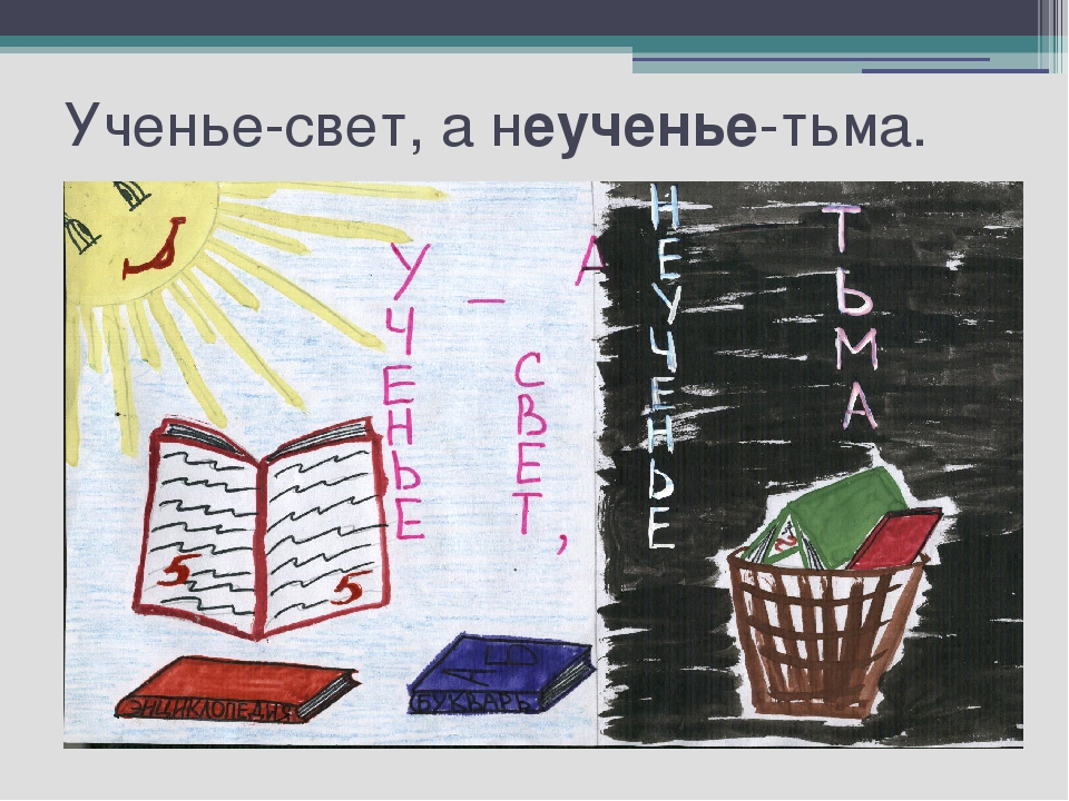 Картинка к пословице ученье света неученье тьма