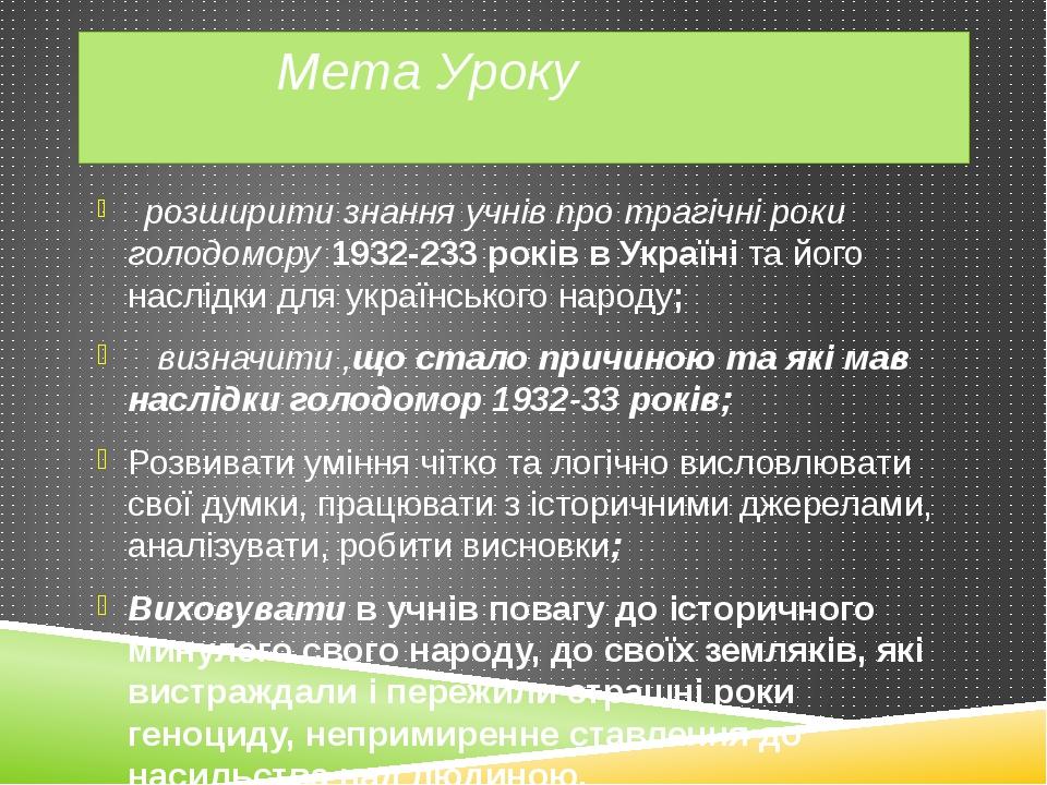 Мета Уроку розширити знання учнів про трагічні роки голодомору 1932-233 рокі...