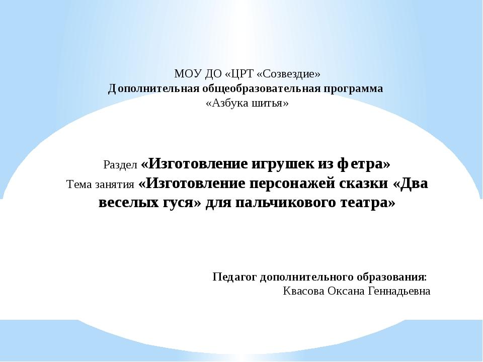 МОУ ДО «ЦРТ «Созвездие» Дополнительная общеобразовательная программа «Азбука...