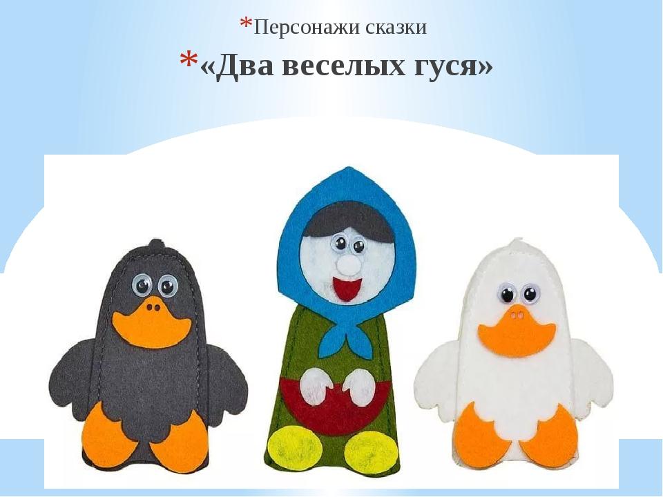 Персонажи сказки «Два веселых гуся»