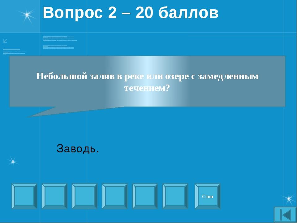 Вопрос 14 – Черный ящик -20 баллов Это болотное растение называют «букашкина...