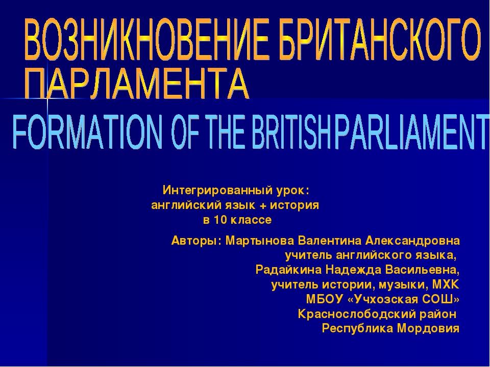 Авторы: Мартынова Валентина Александровна учитель английского языка, Радайкин...