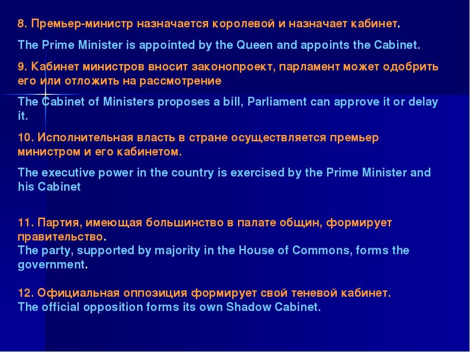 8. Премьер-министр назначается королевой и назначает кабинет. The Prime Minis...