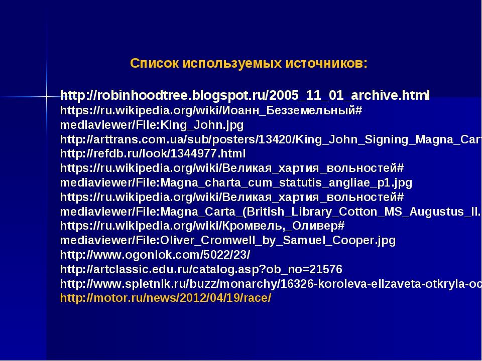 Список используемых источников: http://robinhoodtree.blogspot.ru/2005_11_01_a...
