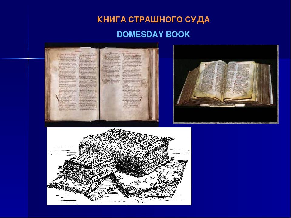 КНИГА СТРАШНОГО СУДА DOMESDAY BOOK