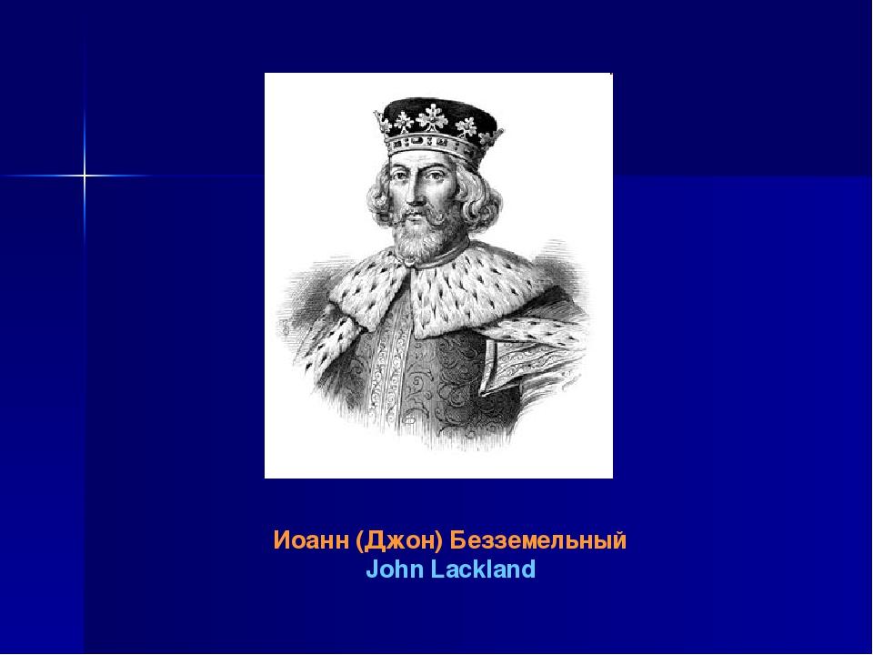 Иоанн (Джон) Безземельный John Lackland