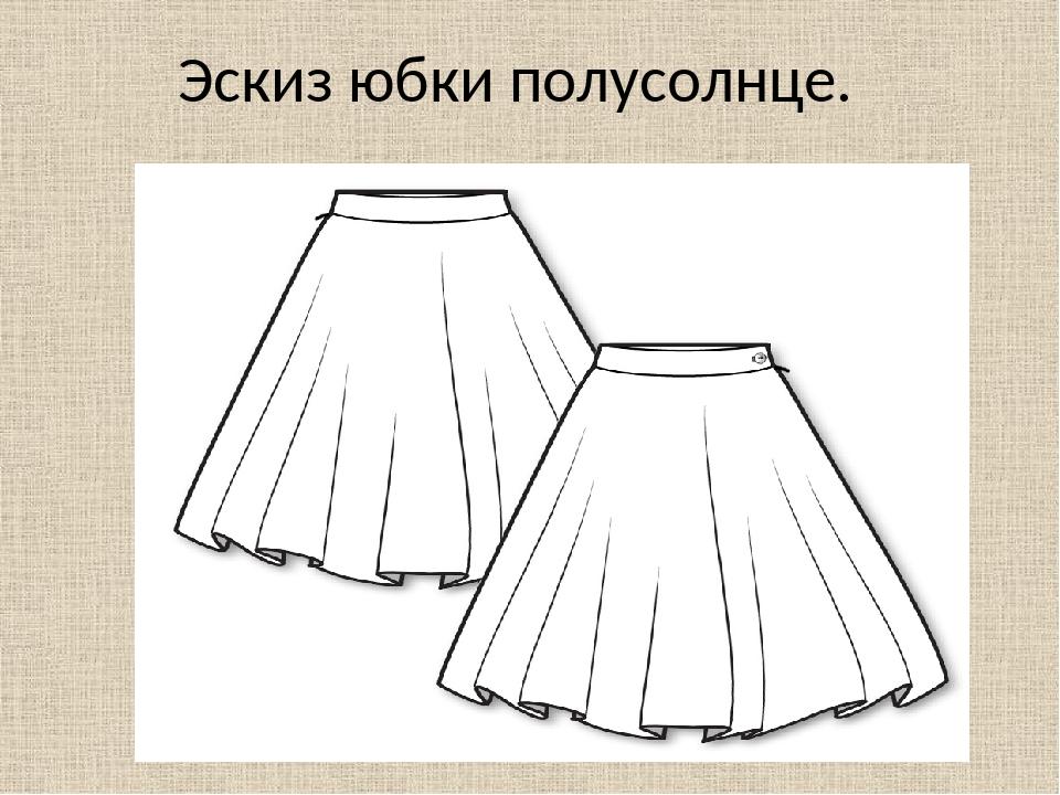 юбка полусолнце эскиз