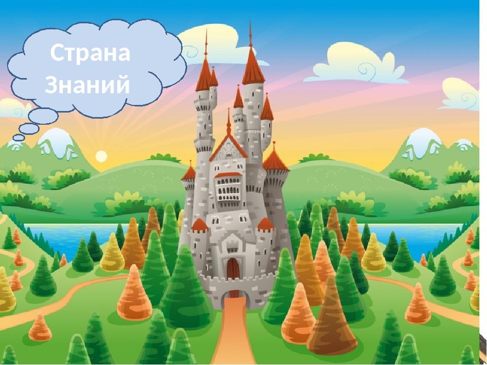Страна Знаний ProPowerPoint.Ru