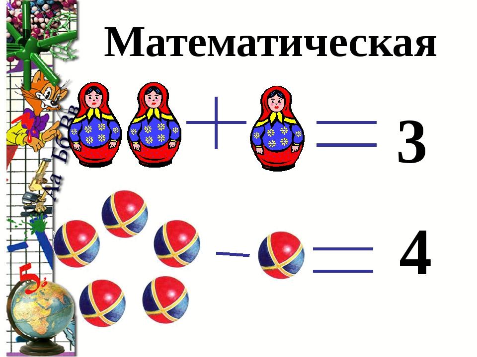 Математическая 3 4 ProPowerPoint.Ru