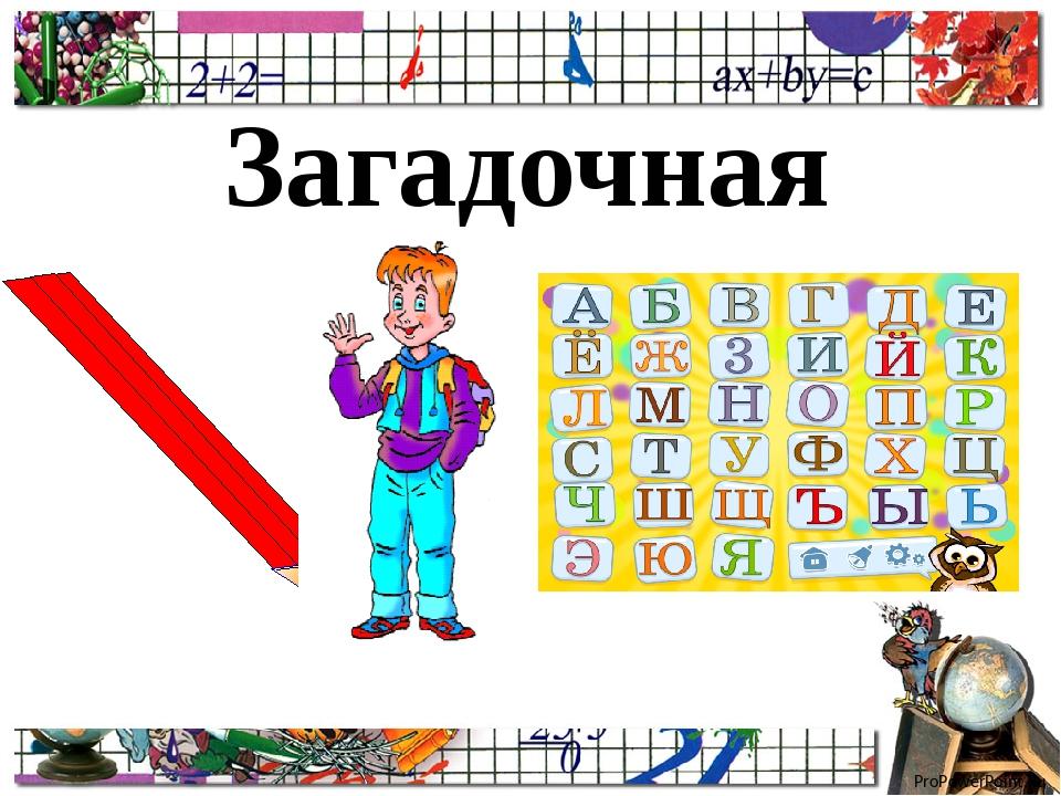 Загадочная ProPowerPoint.Ru