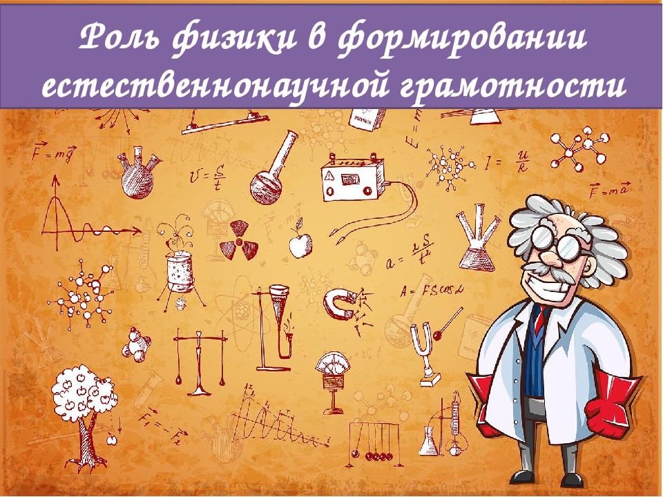 Роль физики в формировании естественнонаучной грамотности