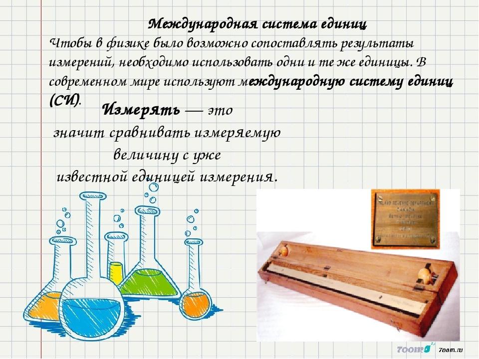 Международная система единиц Чтобы в физикебыловозможно сопоставлять резул...