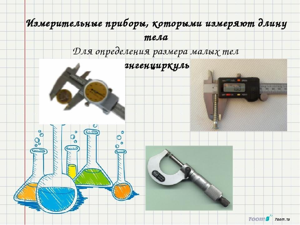 Измерительные приборы, которыми измеряют длину тела Для определения размера...