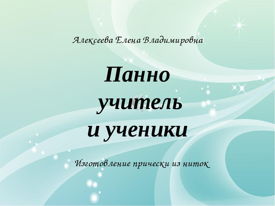 Панно учитель и ученики Алексеева Елена Владимировна Изготовление прически и...