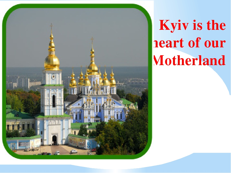 Kyiv is the heart of our Motherland