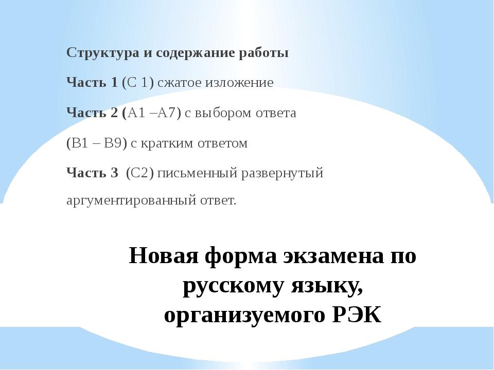 Новая форма экзамена по русскому языку, организуемого РЭК Структура и содержа...