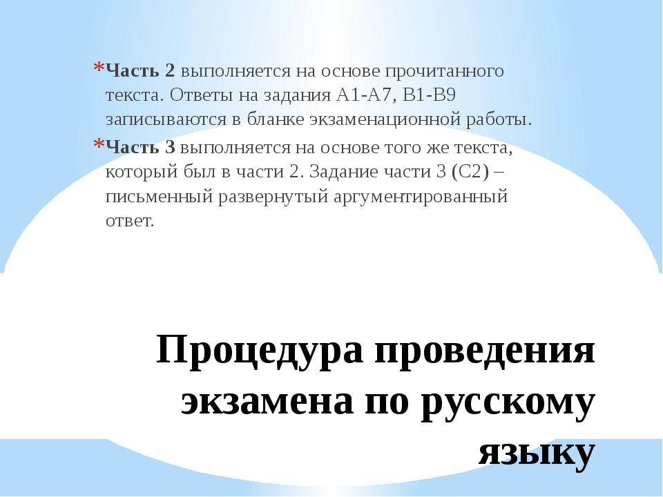 Процедура проведения экзамена по русскому языку Часть 2 выполняется на основе...