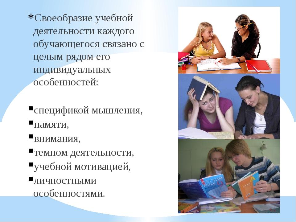 Своеобразие учебной деятельности каждого обучающегося связано с целым рядом е...