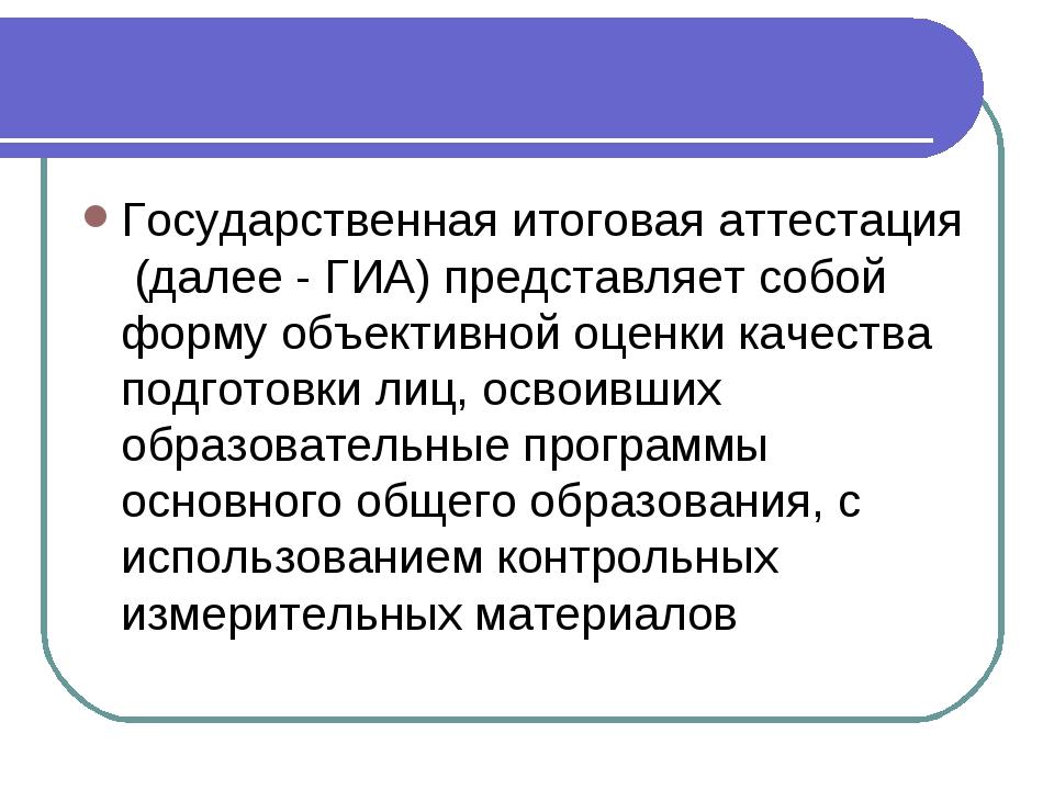 Государственная итоговая аттестация (далее - ГИА) представляет собой форму об...