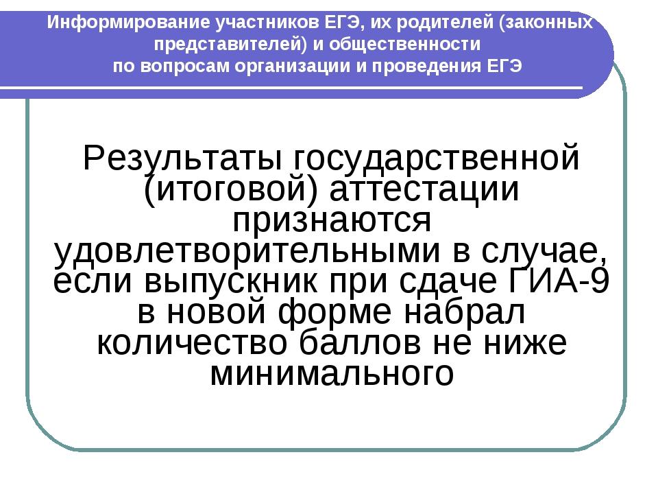 Информирование участников ЕГЭ, их родителей (законных представителей) и обще...