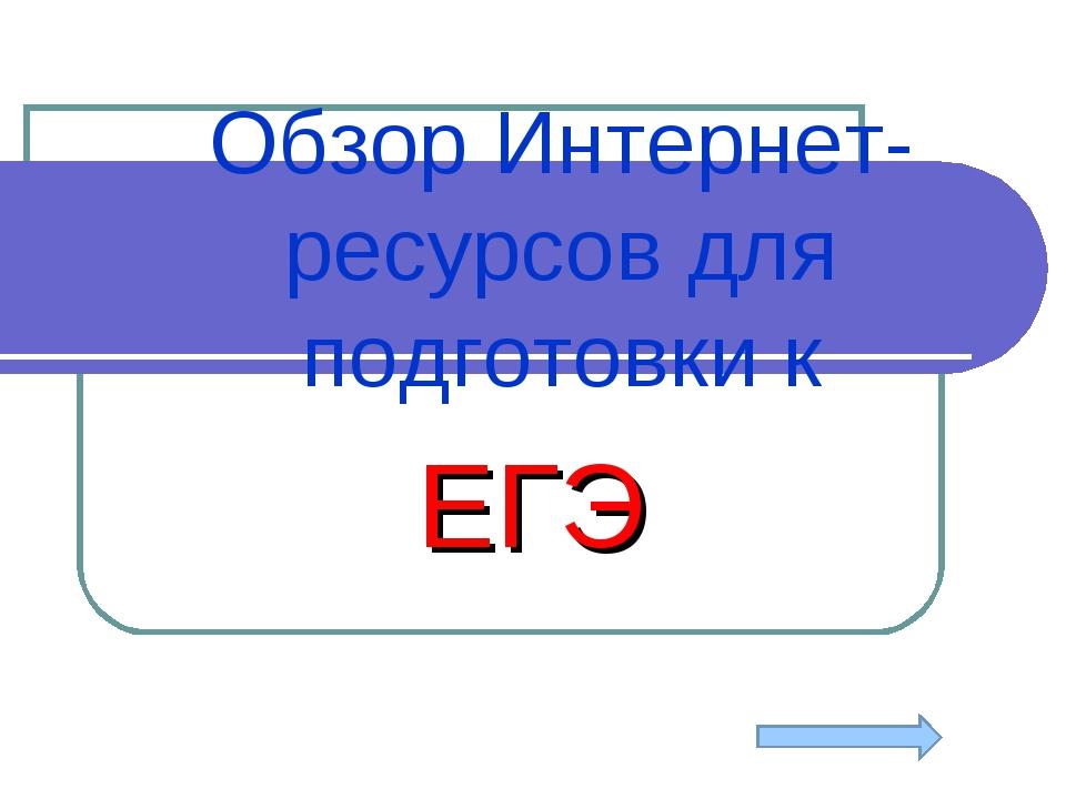 ЕГЭ Обзор Интернет-ресурсов для подготовки к
