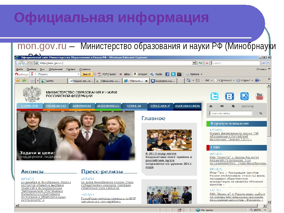 Официальная информация mon.gov.ru – Министерство образования и науки РФ (Мино...