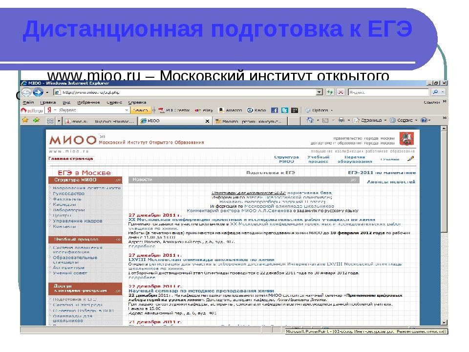 Дистанционная подготовка к ЕГЭ www.mioo.ru – Московский институт открытого об...