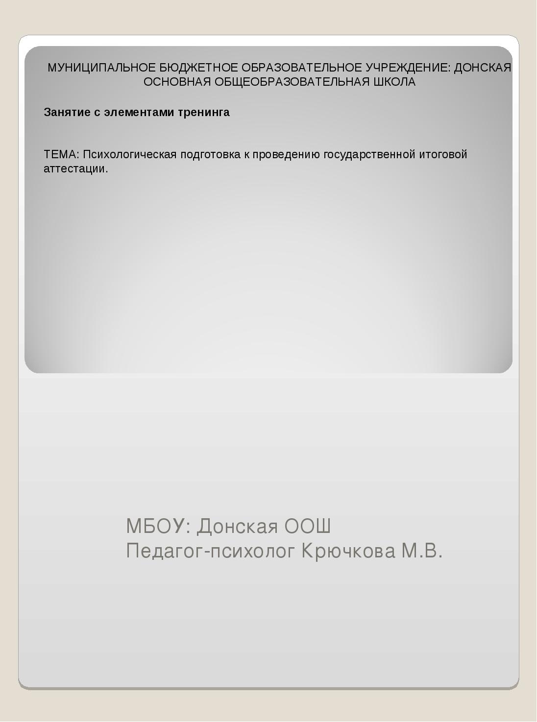 МБОУ: Донская ООШ Педагог-психолог Крючкова М.В. МУНИЦИПАЛЬНОЕ БЮДЖЕТНОЕ ОБРА...