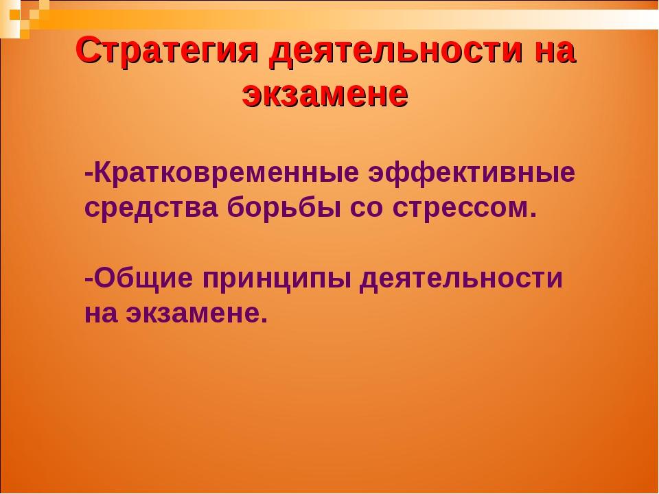 Стратегия деятельности на экзамене -Кратковременные эффективные средства борь...