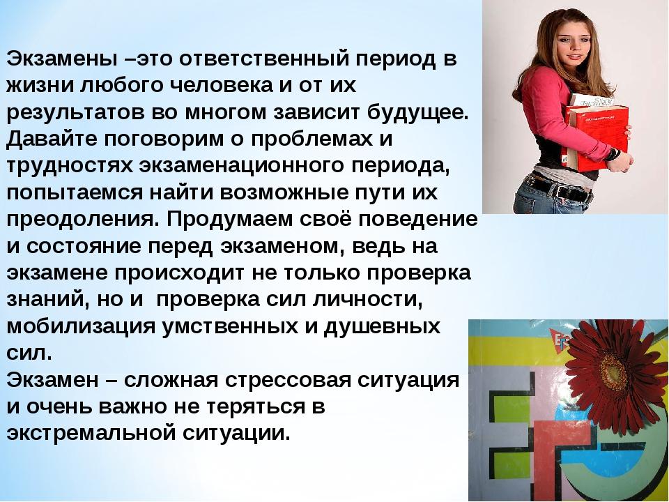 Экзамены –это ответственный период в жизни любого человека и от их результато...