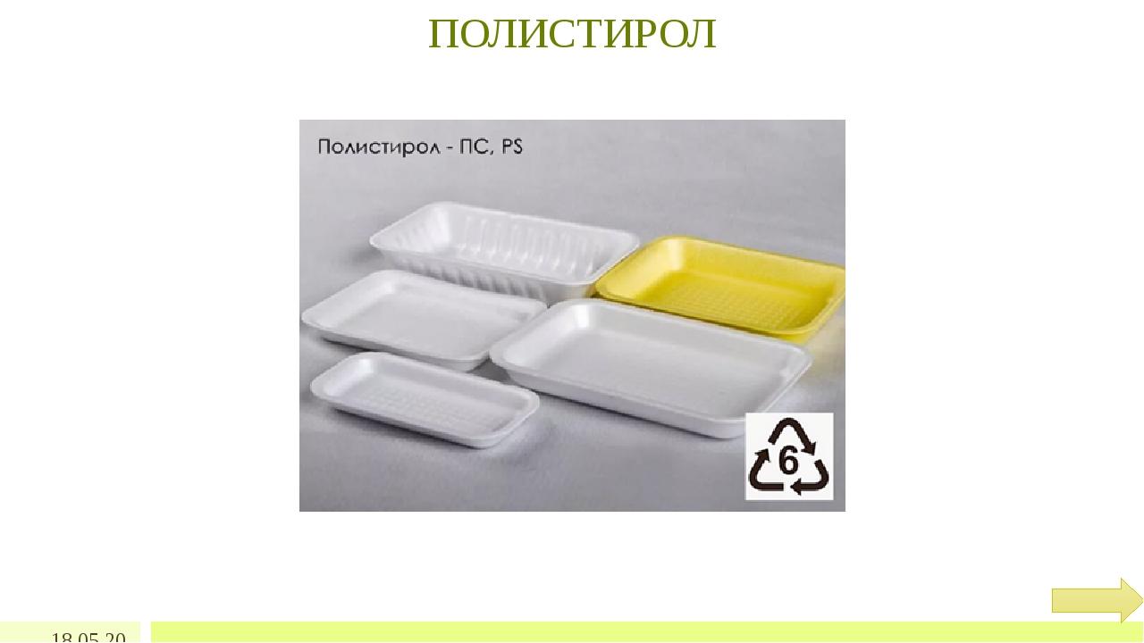 18.05.20 Полистирол— материал, обладающий невысокой ценой и глянцевой поверхн...
