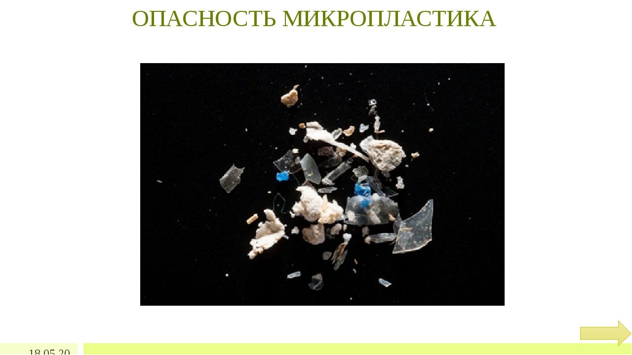 18.05.20 11. Человек не всегда использует пластиковые изделия правильно. Напр...