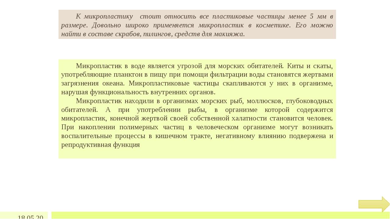 18.05.20 Эко-френдли (eco-friendly) означает «безопасный для экологии». Данны...