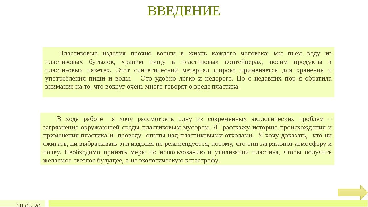 ВИДЫ И СВОЙСТВА ПЛАСТИКА 18.05.20 Полиэтилентерефталат Материал не предназнач...
