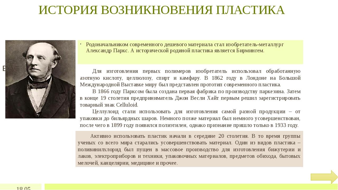 ПОЛИЭТИЛЕНТЕРЕФТАЛАТ 18.05.20