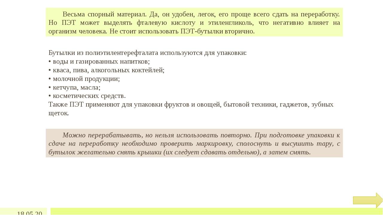 «ПРОЧИЕ» ВИДЫ ПЛАСТИКА» 18.05.20