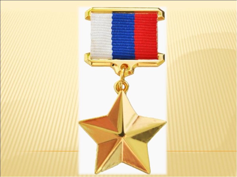 звезда героя россии на прозрачном фоне ученики