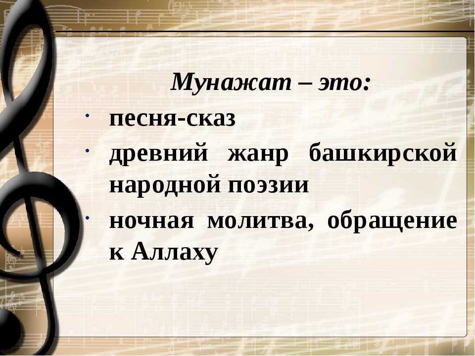 Мунажат – это: песня-сказ древний жанр башкирской народной поэзии ночная мол...