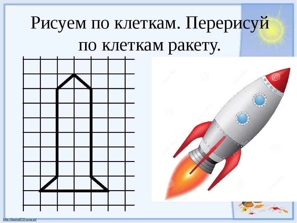 Рисуем по клеткам. Перерисуй по клеткам ракету.