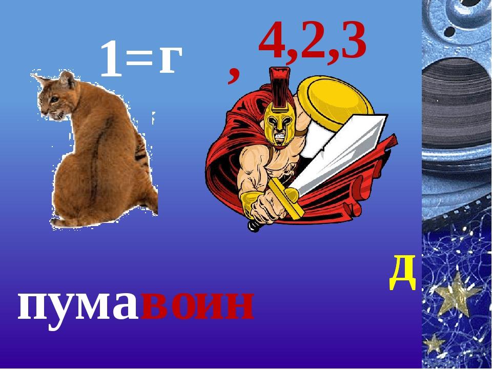 1= г г п ума , д д 4,2,3 в о и н