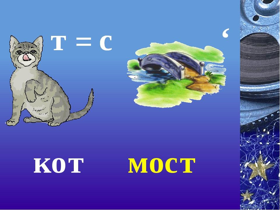 , = с ко т с т мос т
