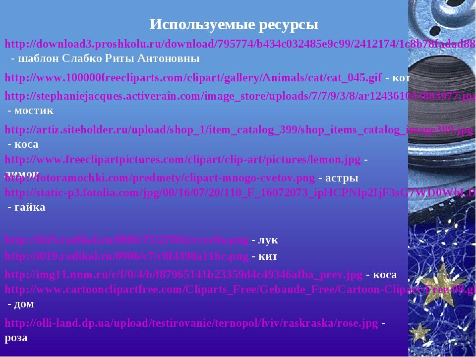 Используемые ресурсы http://download3.proshkolu.ru/download/795774/b434c03248...