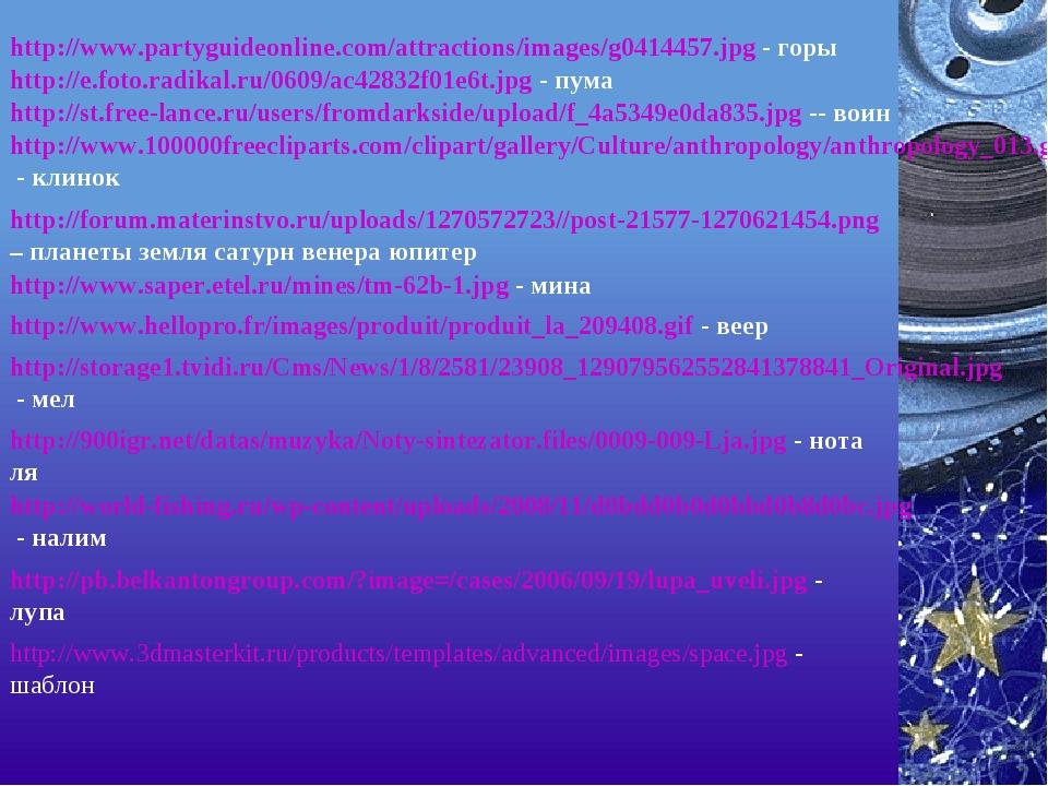 http://e.foto.radikal.ru/0609/ac42832f01e6t.jpg - пума http://st.free-lance.r...