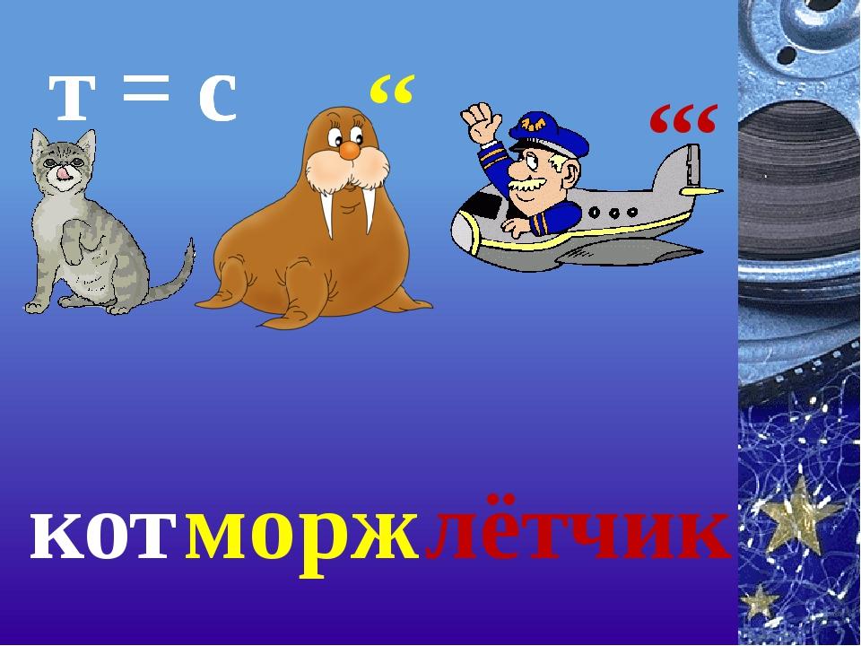 ,,, ,, т = с с лёт чик ко т с мо рж