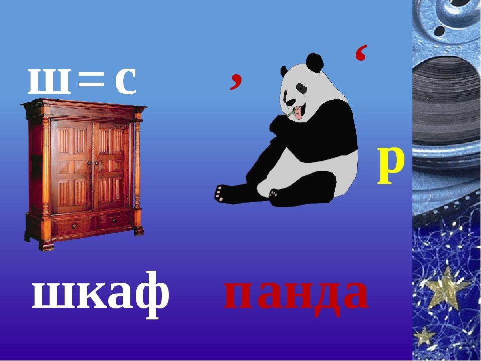 ш каф ш = с , , с п анд а р р