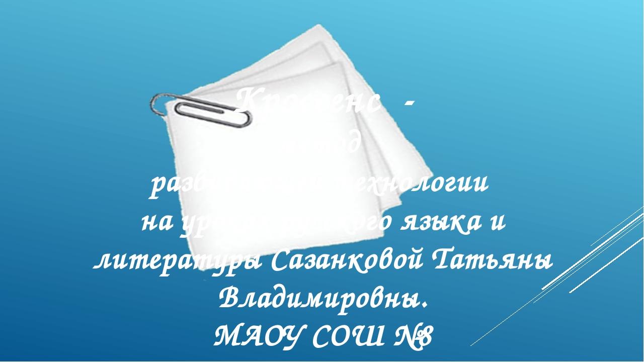 Кроссенс - метод развивающей технологии на уроках русского языка и литературы...