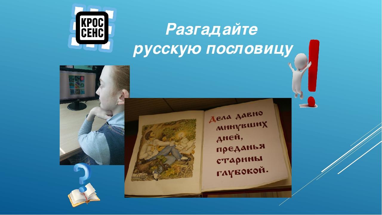 Разгадайте русскую пословицу