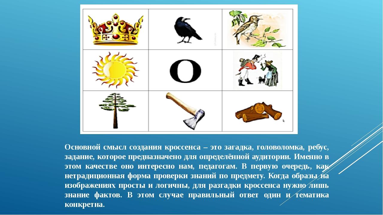 Основной смысл создания кроссенса – это загадка, головоломка, ребус, задание,...